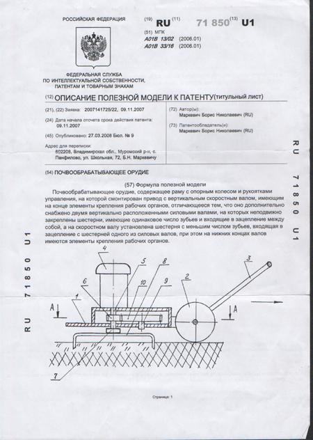 Лоплош патент
