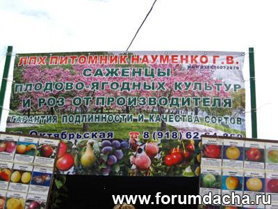 ЛПХ Питомник Науменко Г В